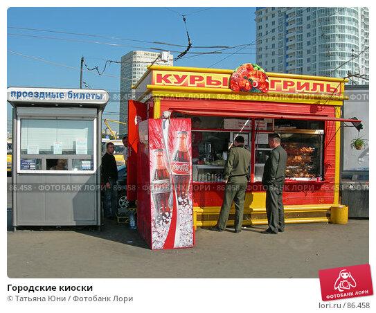 Городские киоски, эксклюзивное фото № 86458, снято 19 сентября 2007 г. (c) Татьяна Юни / Фотобанк Лори