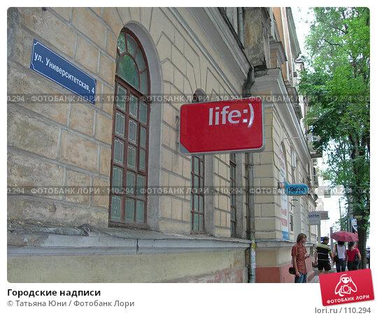 Городские надписи, эксклюзивное фото № 110294, снято 6 августа 2005 г. (c) Татьяна Юни / Фотобанк Лори