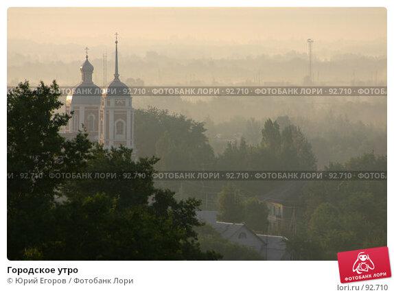Городское утро, фото № 92710, снято 23 мая 2005 г. (c) Юрий Егоров / Фотобанк Лори