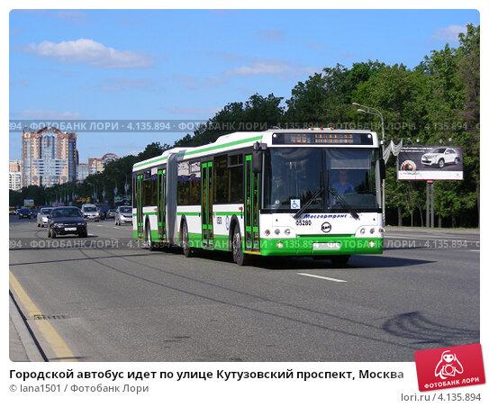 Купить «Городской автобус идет по улице Кутузовский проспект, Москва», эксклюзивное фото № 4135894, снято 26 мая 2012 г. (c) lana1501 / Фотобанк Лори