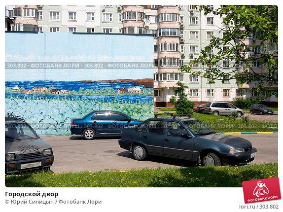 Городской двор, фото № 303802, снято 27 мая 2008 г. (c) Юрий Синицын / Фотобанк Лори