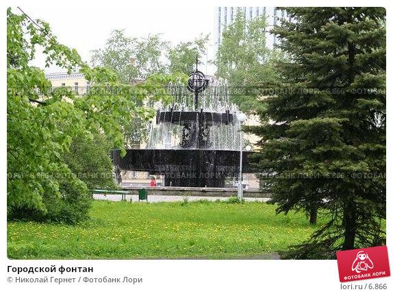 Городской фонтан, фото № 6866, снято 12 июня 2006 г. (c) Николай Гернет / Фотобанк Лори