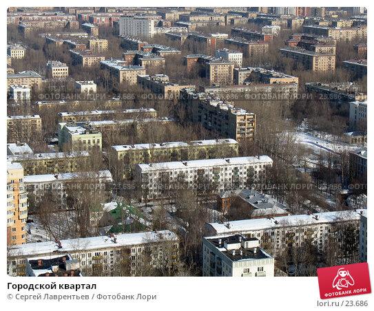 Городской квартал, фото № 23686, снято 18 марта 2006 г. (c) Сергей Лаврентьев / Фотобанк Лори