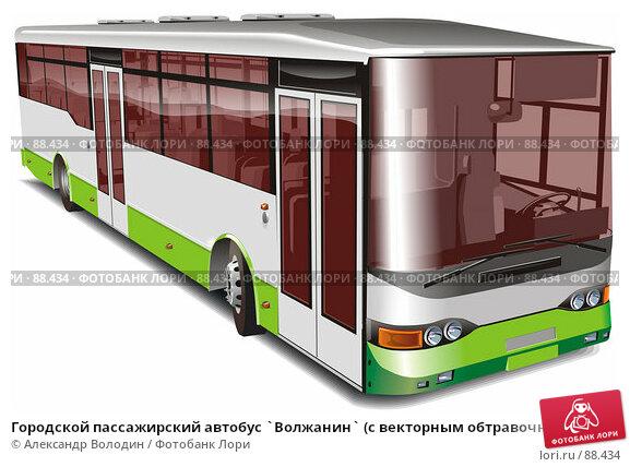 Городской пассажирский автобус `Волжанин` (с векторным обтравочным контуром), иллюстрация № 88434 (c) Александр Володин / Фотобанк Лори