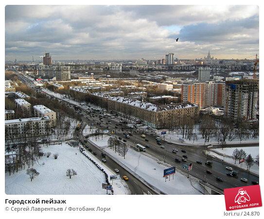 Городской пейзаж, фото № 24870, снято 17 января 2017 г. (c) Сергей Лаврентьев / Фотобанк Лори