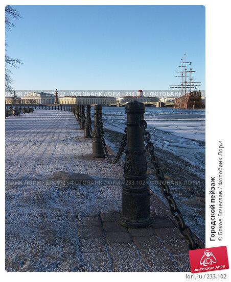Городской пейзаж, фото № 233102, снято 26 февраля 2008 г. (c) Бяков Вячеслав / Фотобанк Лори