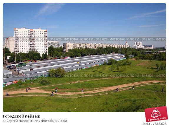 Городской пейзаж, фото № 316626, снято 8 июня 2008 г. (c) Сергей Лаврентьев / Фотобанк Лори