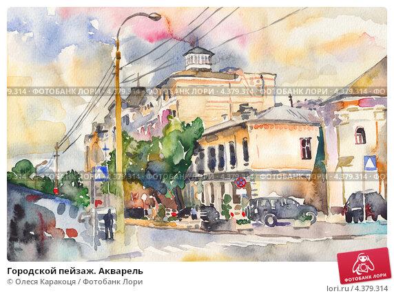 Купить «Городской пейзаж. Акварель», иллюстрация № 4379314 (c) Олеся Каракоця / Фотобанк Лори