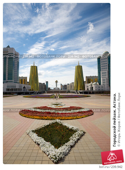 Городской пейзаж. Астана., фото № 239942, снято 9 августа 2007 г. (c) Игорь Жоров / Фотобанк Лори