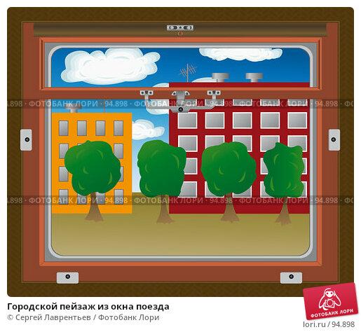 Городской пейзаж из окна поезда, иллюстрация № 94898 (c) Сергей Лаврентьев / Фотобанк Лори