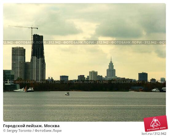 Городской пейзаж. Москва, фото № 312942, снято 21 октября 2007 г. (c) Sergey Toronto / Фотобанк Лори