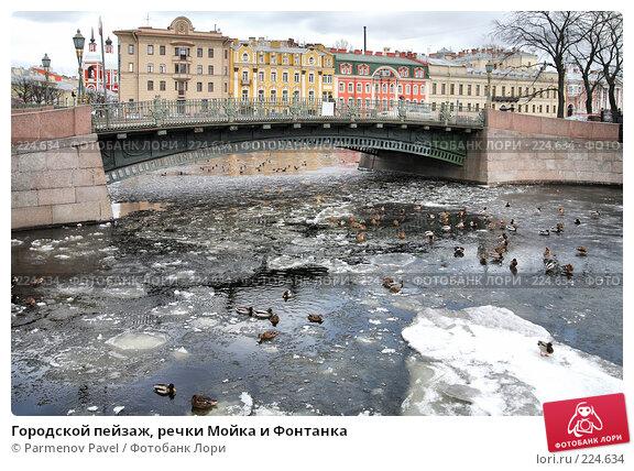 Городской пейзаж, речки Мойка и Фонтанка, фото № 224634, снято 14 февраля 2008 г. (c) Parmenov Pavel / Фотобанк Лори