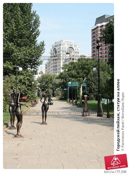 Городской пейзаж, статуи на аллее, фото № 77338, снято 23 августа 2007 г. (c) Parmenov Pavel / Фотобанк Лори