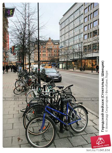 Купить «Городской пейзаж (Стокгольм, Швеция)», фото № 1041614, снято 16 марта 2009 г. (c) Александр Секретарев / Фотобанк Лори