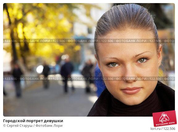 Городской портрет девушки, фото № 122506, снято 27 октября 2006 г. (c) Сергей Старуш / Фотобанк Лори