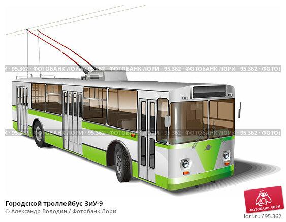Городской троллейбус ЗиУ-9, иллюстрация № 95362 (c) Александр Володин / Фотобанк Лори