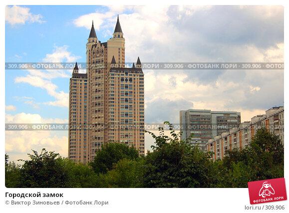 Купить «Городской замок», эксклюзивное фото № 309906, снято 24 марта 2018 г. (c) Виктор Зиновьев / Фотобанк Лори