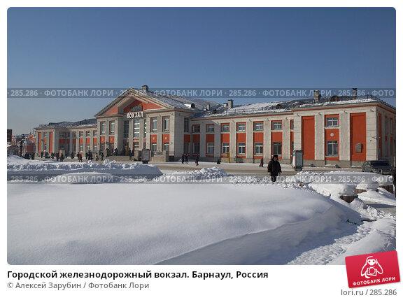 Городской железнодорожный вокзал. Барнаул, Россия, фото № 285286, снято 16 февраля 2006 г. (c) Алексей Зарубин / Фотобанк Лори