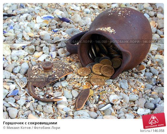 Горшочек с сокровищами, фото № 146058, снято 29 января 2006 г. (c) Михаил Котов / Фотобанк Лори