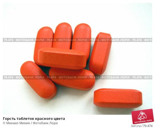 Горсть таблеток красного цвета, фото № 79474, снято 28 апреля 2017 г. (c) Михаил Михин / Фотобанк Лори