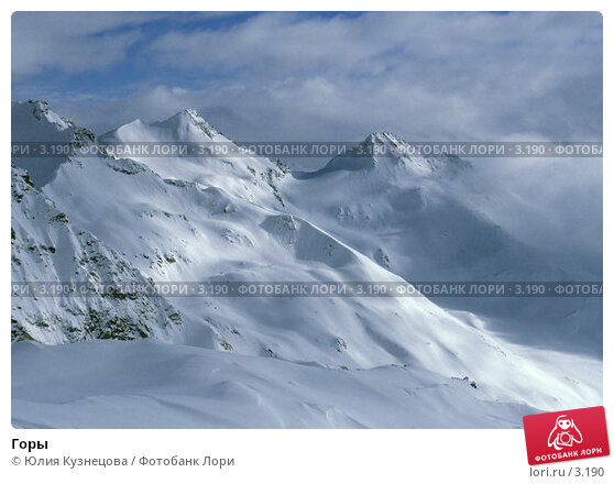 Горы, фото № 3190, снято 21 января 2017 г. (c) Юлия Кузнецова / Фотобанк Лори
