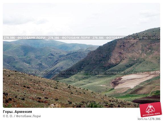 Горы. Армения, фото № 278386, снято 2 мая 2008 г. (c) Екатерина Овсянникова / Фотобанк Лори