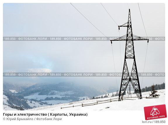 Горы и электричество ( Карпаты, Украина), фото № 189850, снято 17 ноября 2007 г. (c) Юрий Брыкайло / Фотобанк Лори