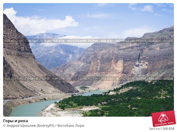 Горы и река, фото № 168834, снято 16 августа 2007 г. (c) Андрей Щекалев (AndreyPS) / Фотобанк Лори