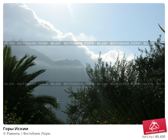 Горы Искии, фото № 40430, снято 11 августа 2006 г. (c) Рамиль / Фотобанк Лори
