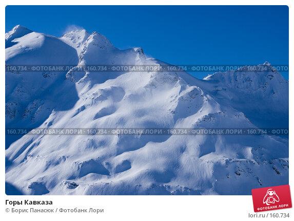 Горы Кавказа, фото № 160734, снято 15 декабря 2007 г. (c) Борис Панасюк / Фотобанк Лори