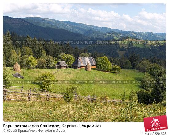 Горы летом (село Славское, Карпаты, Украина), фото № 220698, снято 24 июля 2017 г. (c) Юрий Брыкайло / Фотобанк Лори