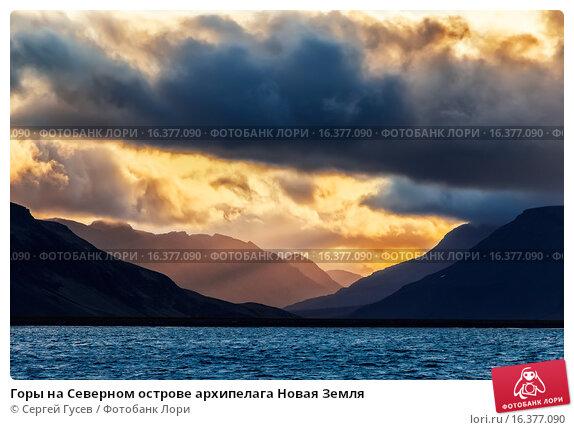 Горы на Северном острове архипелага Новая Земля, фото № 16377090, снято 14 августа 2013 г. (c) Сергей Гусев / Фотобанк Лори