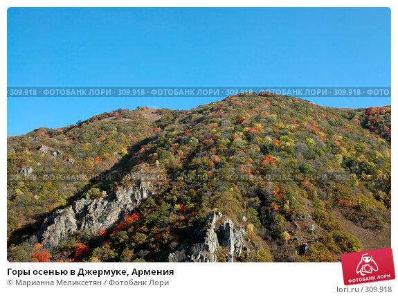 Горы осенью в Джермуке, Армения, фото № 309918, снято 12 октября 2007 г. (c) Марианна Меликсетян / Фотобанк Лори