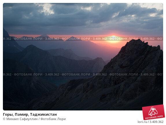 Горы, Памир, Таджикистан. Стоковое фото, фотограф Михаил Сафиуллин / Фотобанк Лори
