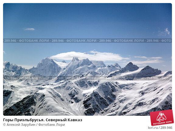 Горы Приэльбрусья. Северный Кавказ, фото № 289946, снято 28 апреля 2005 г. (c) Алексей Зарубин / Фотобанк Лори