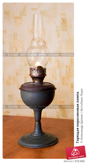 Горящая керосиновая лампа, эксклюзивное фото № 210066, снято 24 февраля 2008 г. (c) Александр Щепин / Фотобанк Лори