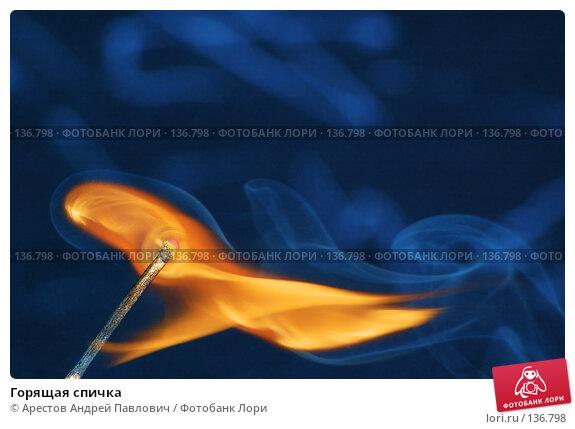 Горящая спичка, фото № 136798, снято 26 октября 2016 г. (c) Арестов Андрей Павлович / Фотобанк Лори