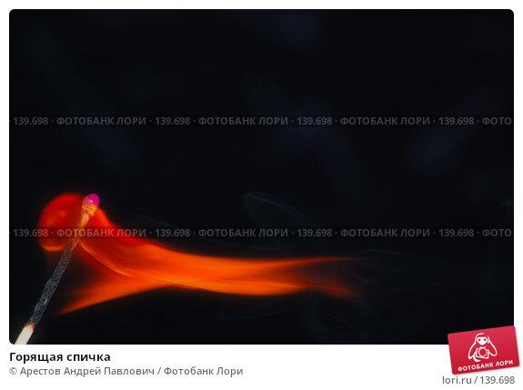 Горящая спичка, фото № 139698, снято 7 декабря 2016 г. (c) Арестов Андрей Павлович / Фотобанк Лори