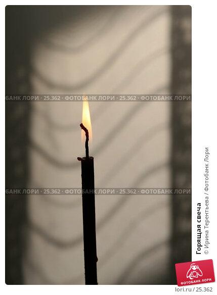 Горящая свеча, эксклюзивное фото № 25362, снято 1 мая 2005 г. (c) Ирина Терентьева / Фотобанк Лори