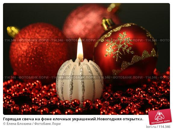 Горящая свеча на фоне елочных украшений.Новогодняя открытка., фото № 114346, снято 9 ноября 2007 г. (c) Елена Блохина / Фотобанк Лори