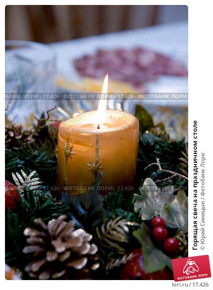 Горящая свеча на праздничном столе, фото № 17426, снято 1 января 2007 г. (c) Юрий Синицын / Фотобанк Лори