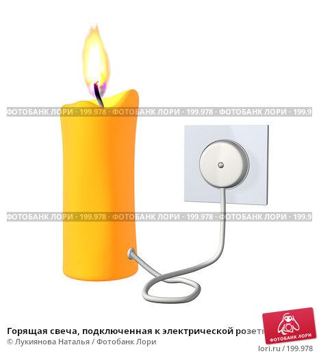Горящая свеча, подключенная к электрической розетке, иллюстрация № 199978 (c) Лукиянова Наталья / Фотобанк Лори