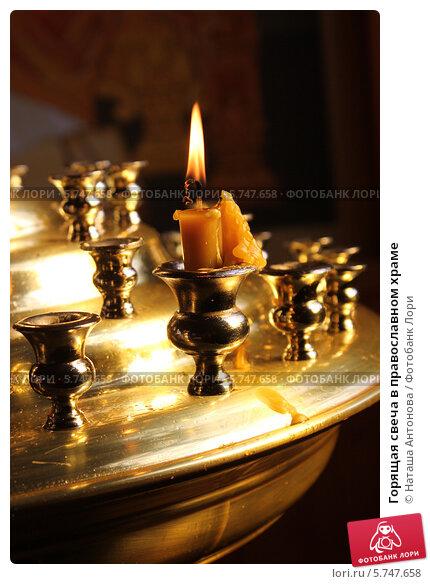 Купить «Горящая свеча в православном храме», эксклюзивное фото № 5747658, снято 7 марта 2014 г. (c) Ната Антонова / Фотобанк Лори