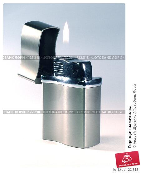 Купить «Горящая зажигалка», фото № 122318, снято 9 февраля 2007 г. (c) Андрей Шуленко / Фотобанк Лори