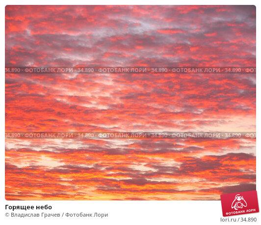 Горящее небо, фото № 34890, снято 7 декабря 2006 г. (c) Владислав Грачев / Фотобанк Лори