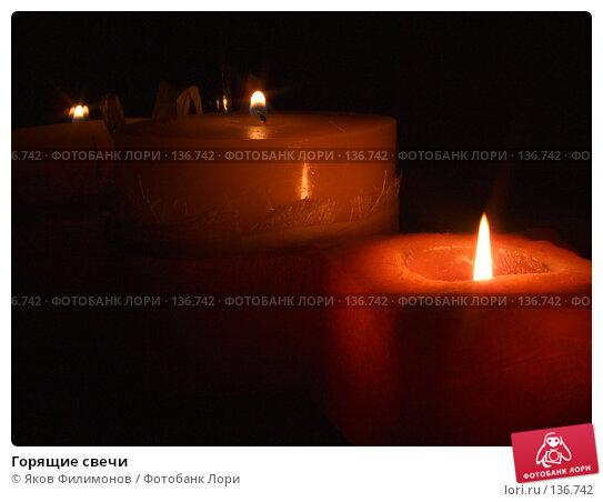 Купить «Горящие свечи», фото № 136742, снято 2 декабря 2007 г. (c) Яков Филимонов / Фотобанк Лори