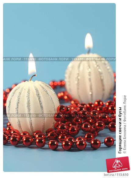 Горящие свечи и бусы, фото № 113610, снято 8 ноября 2007 г. (c) Елена Блохина / Фотобанк Лори