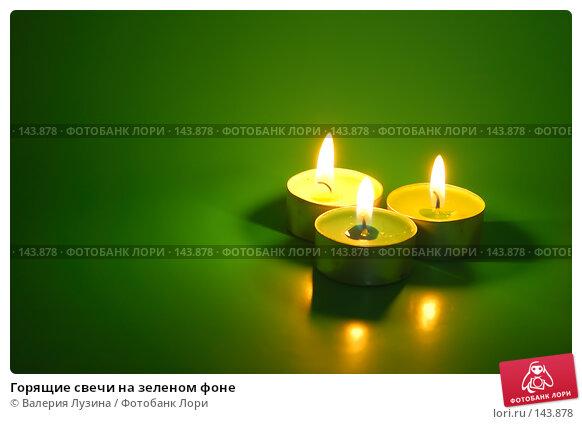 Купить «Горящие свечи на зеленом фоне», фото № 143878, снято 10 декабря 2007 г. (c) Валерия Потапова / Фотобанк Лори