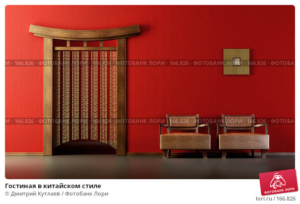 Гостиная в китайском стиле, иллюстрация № 166826 (c) Дмитрий Кутлаев / Фотобанк Лори