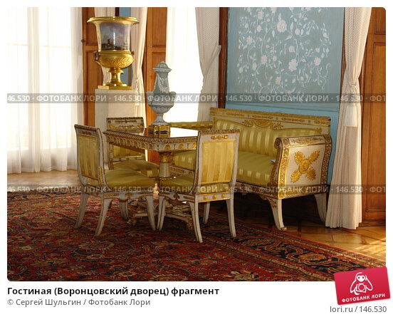 Гостиная (Воронцовский дворец) фрагмент, фото № 146530, снято 8 апреля 2007 г. (c) Сергей Шульгин / Фотобанк Лори